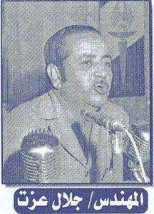 -المھندس / جلال عزت عامر (أول رئيس منتخب)