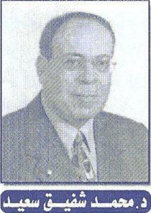 د/ محمد شفيق سعيد